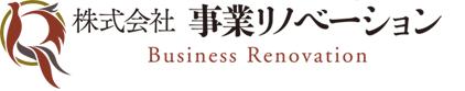 株式会社事業リノベーション