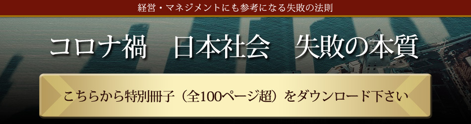 特別冊子、コロナ禍日本社会失敗の法則のバナー