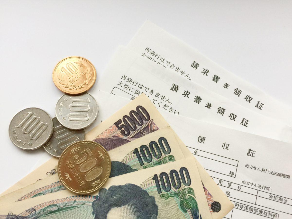 お金と請求書