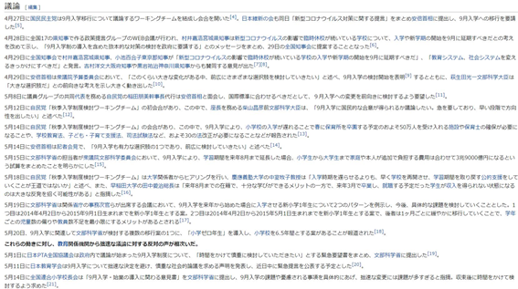 wiki引用